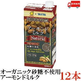 送料無料 マルサン タニタカフェ監修 アーモンドミルク ナチュラル 砂糖不使用 1000mL×12本 【Natural】