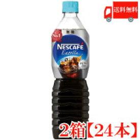 送料無料 ネスカフェ エクセラ ボトルコーヒー 無糖 900ml 2箱(24本入) ペットボトルコーヒー