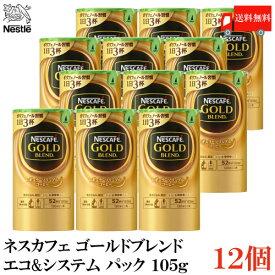 送料無料 ネスカフェ ゴールドブレンド エコ&システムパック 105g ×12個【バリスタ コーヒー ネスレ Nestle】
