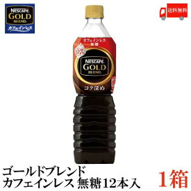 送料無料 ネスカフェ ゴールドブレンド コク深め 【カフェインレス】 無糖 ボトルコーヒー 900ml×1箱(12本)