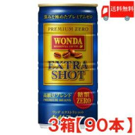送料無料 アサヒ飲料 ワンダ エクストラショット 185g×3箱【90本】 【ASAHI/WONDA/EXTRA SHOT】