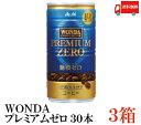 送料無料 アサヒ ワンダ プレミアムゼロ 185g ×3箱 (90本) WONDA premium ZERO