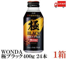 送料無料 アサヒ ワンダ 極 ブラック ボトル缶 400g×1箱(24本) 【WONDA BLACK 無糖 珈琲 コーヒー】