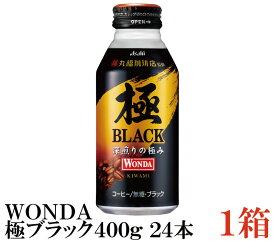 アサヒ ワンダ 極 ブラック ボトル缶 400g×1箱(24本) 【WONDA BLACK 無糖 珈琲 コーヒー】