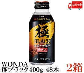 送料無料 アサヒ ワンダ 極 ブラック ボトル缶 400g×2箱(48本) 【WONDA BLACK 無糖 珈琲 コーヒー】