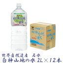 白神山美水館 白神山地の水 2L×12本(2箱) 【硬度0.2mg/L 超軟水 天然水 非加熱処理】