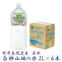 白神山美水館 白神山地の水 2L×6本(1箱) 【硬度0.2mg/L 超軟水 天然水 非加熱処理】