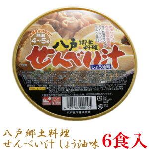 八戸東洋 八戸郷土料理 せんべい汁 しょうゆ味 ×1箱【6個入り】