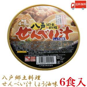 送料無料 八戸東洋 八戸郷土料理 せんべい汁 しょうゆ味 ×1箱【6個入り】