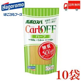 送料無料 はごろも ポポロスパ CarbOFF (低糖質パスタ) 1.4mm 150g×10 【低糖質麺】