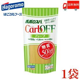 送料無料 はごろも ポポロスパ CarbOFF (低糖質パスタ) 1.4mm 150g×1 【低糖質麺】
