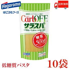送料無料 はごろも サラスパ CarbOFF (低糖質パスタ) 1.4mm 150g×10 【低糖質麺 カーボフ 新商品 改良型】