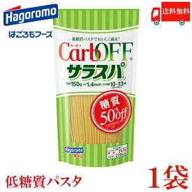 送料無料 はごろも サラスパ CarbOFF (低糖質パスタ) 1.4mm 150g×1 【低糖質麺 カーボフ 新商品 改良型】