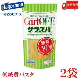 送料無料 はごろも サラスパ CarbOFF (低糖質パスタ) 1.4mm 150g×2 【低糖質麺 カーボフ 新商品 改良型】