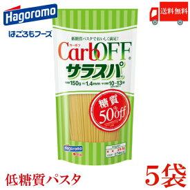 送料無料 はごろも サラスパ CarbOFF (低糖質パスタ) 1.4mm 150g×5 【低糖質麺 カーボフ 新商品 改良型】