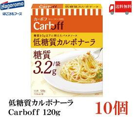 送料無料 はごろも 低糖質カルボナーラ CarbOFF 120g×10個 【カーボフ 低糖質パスタソース】