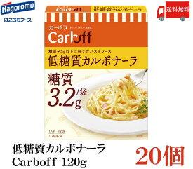 送料無料 はごろも 低糖質カルボナーラ CarbOFF 120g×20個 【カーボフ 低糖質パスタソース】