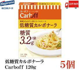 送料無料 はごろも 低糖質カルボナーラ CarbOFF 120g×5個 【カーボフ 低糖質パスタソース】
