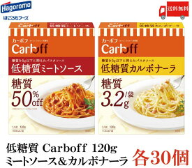 送料無料 はごろも CarbOFF 低糖質ミートソース&カルボナーラ 120g×各30個セット【60個】【カーボフ 低糖質パスタソース】