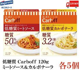 送料無料 はごろも CarbOFF 低糖質ミートソース&カルボナーラ 120g×各5個セット【10個】【カーボフ 低糖質パスタソース】