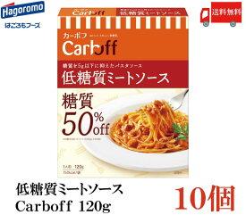 送料無料 はごろも 低糖質ミートソース CarbOFF 120g×10個 【カーボフ 低糖質パスタソース】