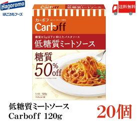送料無料 はごろも 低糖質ミートソース CarbOFF 120g×20個 【カーボフ 低糖質パスタソース】