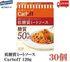 送料無料 はごろも 低糖質ミートソース CarbOFF 120g×30個 【カーボフ 低糖質パスタソース】
