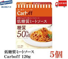 送料無料 はごろも 低糖質ミートソース CarbOFF 120g×5個 【カーボフ 低糖質パスタソース】