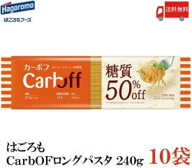 送料無料 New はごろも ポポロスパ CarbOFF (低糖質パスタ) 1.4mm 240g×10 【低糖質麺 カーボフ 新商品 改良型】
