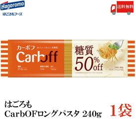 送料無料 New はごろも ポポロスパ CarbOFF (低糖質パスタ) 1.4mm 240g×1 【低糖質麺 カーボフ 新商品 改良型】