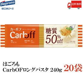送料無料 New はごろも ポポロスパ CarbOFF (低糖質パスタ) 1.4mm 240g×20 【低糖質麺 カーボフ 新商品 改良型】