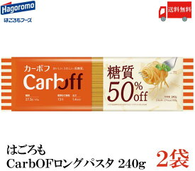 送料無料 New はごろも ポポロスパ CarbOFF (低糖質パスタ) 1.4mm 240g×2 【低糖質麺 カーボフ 新商品 改良型】