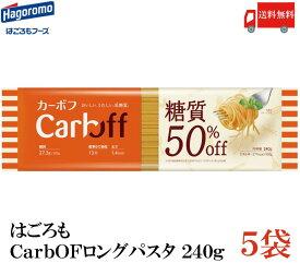 送料無料 New はごろも ポポロスパ CarbOFF (低糖質パスタ) 1.4mm 240g×5 【低糖質麺 カーボフ 新商品 改良型】