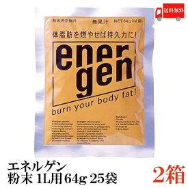 送料無料 大塚製薬 エネルゲン粉末 1L用 64g×2箱【50袋】