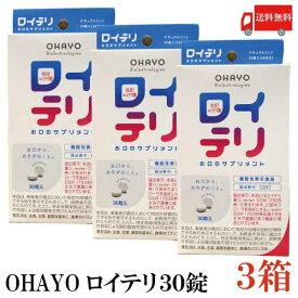 送料無料 OHAYO ロイテリ お口のサプリメント30錠×3箱