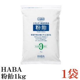 H+Bライフサイエンス 粉飴 顆粒 1kg ×1袋 (マルトデキストリン)