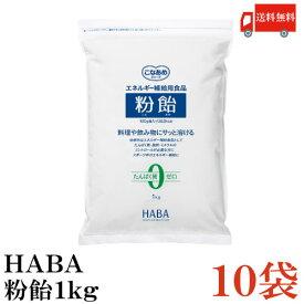 送料無料 H+Bライフサイエンス 粉飴 顆粒 1kg ×10袋 (マルトデキストリン)