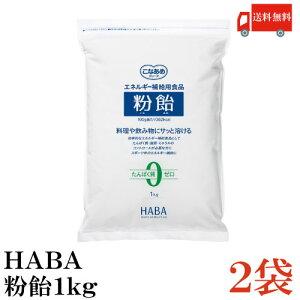 送料無料 H+Bライフサイエンス 粉飴 顆粒 1kg ×2袋 (マルトデキストリン)
