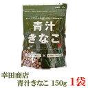 幸田商店 青汁きなこ 150g × 1袋