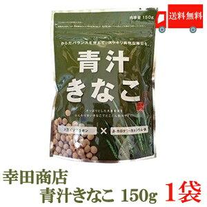 送料無料 幸田商店 青汁きなこ 150g × 1袋