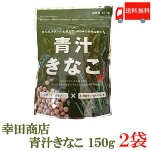 送料無料 幸田商店 青汁きなこ 150g × 2袋