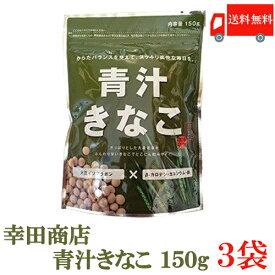 送料無料 幸田商店 青汁きなこ 150g × 3袋