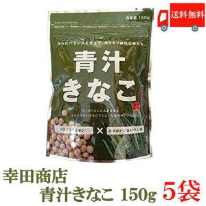 送料無料 幸田商店 青汁きなこ 150g × 5袋