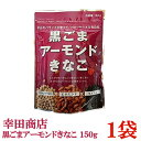 幸田商店 黒ごまアーモンドきなこ 150g × 1袋