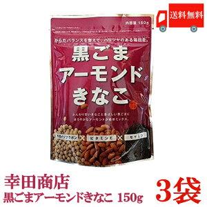 送料無料 幸田商店 黒ごまアーモンドきなこ 150g × 3袋