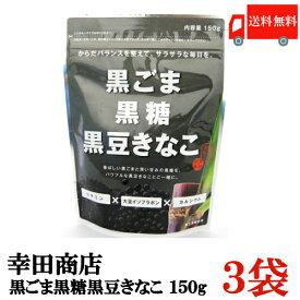 送料無料 幸田商店 黒ごま黒糖黒豆きなこ 150g × 3袋