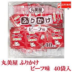 全国送料無料 丸美屋 特ふり ビーフ味 2.5g × 40個 【業務用】(徳用 ふりかけ)