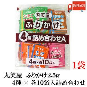 送料無料 丸美屋 ふりかけ 4種 詰め合わせA (2.5g×40食入)× 1袋 (徳用 ふりかけ 業務用)