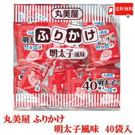 全国送料無料 丸美屋 特ふり 明太子 2.5g × 40個 【業務用】(徳用 ふりかけ)