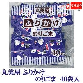 全国送料無料 丸美屋 特ふり のりごま 2.5g × 40個 【業務用】(徳用 ふりかけ)